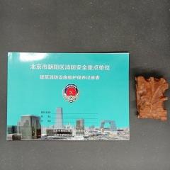 建筑消防设施故障维修记录表(蓝皮本)