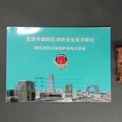 建筑消防设施维护保养记录表(蓝皮本)